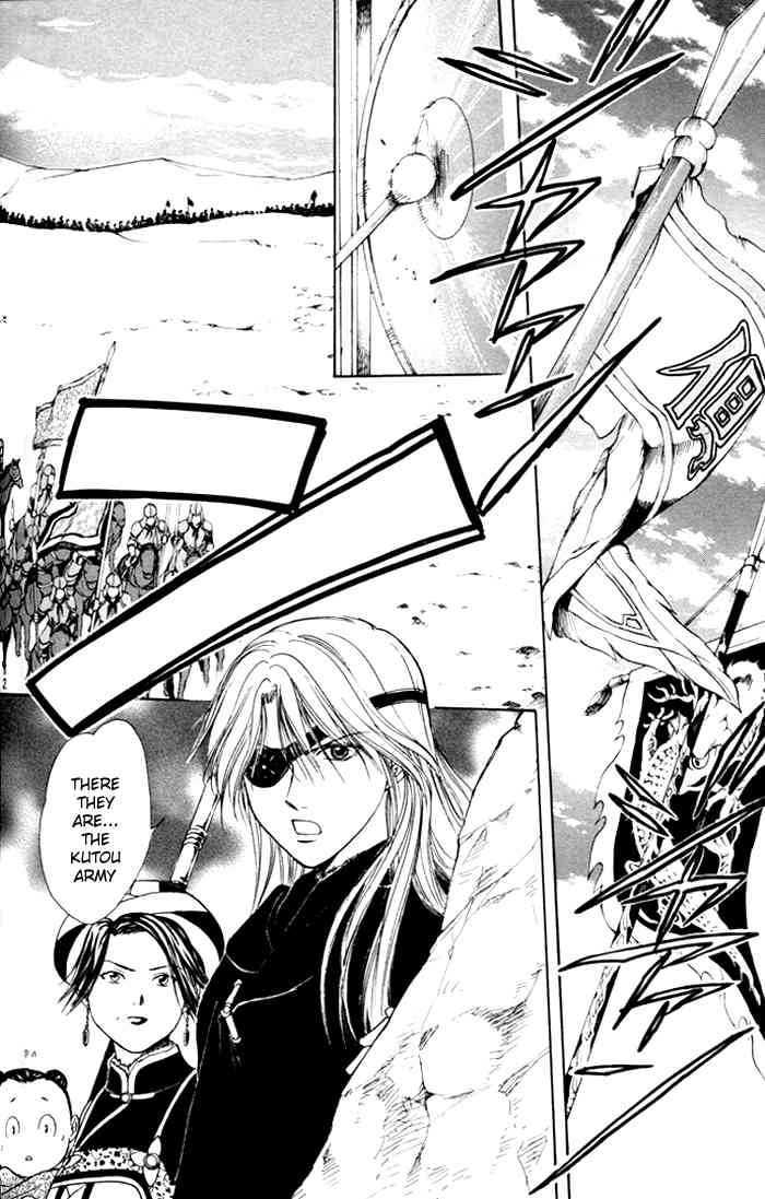 Fushigi Yuugi: Genbu Kaiden 23 Page 2
