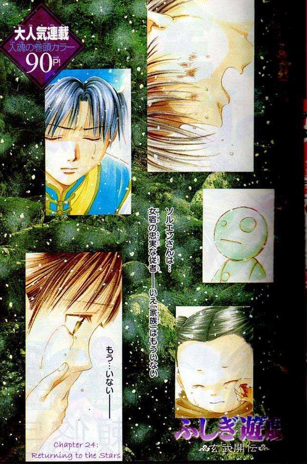 Fushigi Yuugi: Genbu Kaiden 24 Page 1