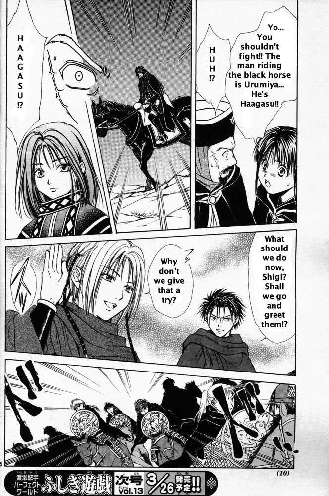 Fushigi Yuugi: Genbu Kaiden 26 Page 3