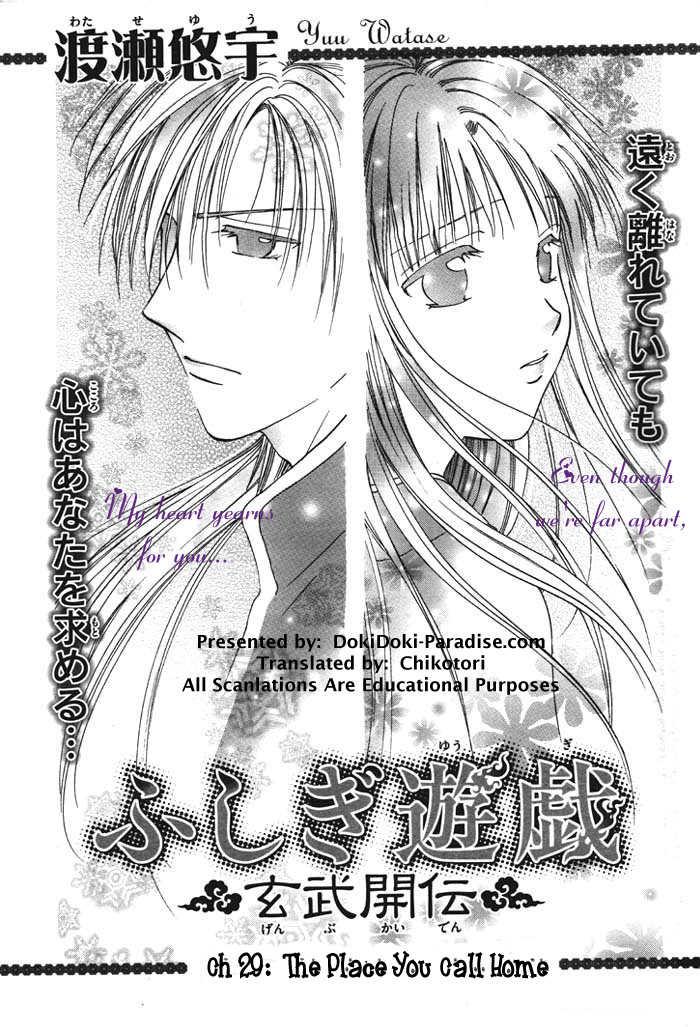 Fushigi Yuugi: Genbu Kaiden 29 Page 1