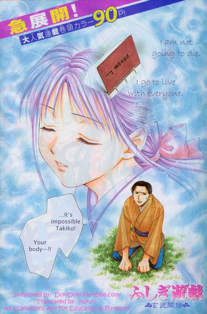 Fushigi Yuugi: Genbu Kaiden 30 Page 1