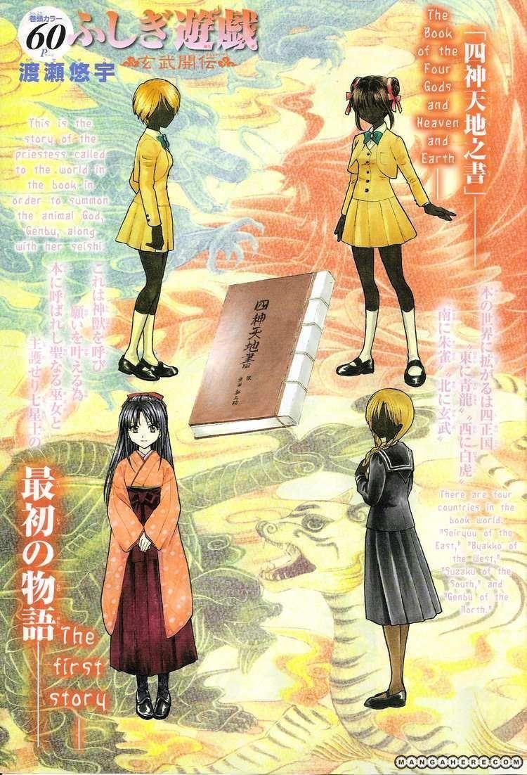 Fushigi Yuugi: Genbu Kaiden 32 Page 1