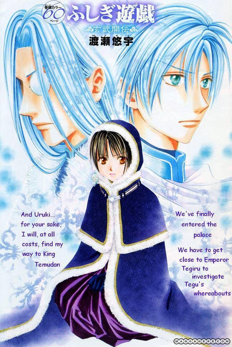 Fushigi Yuugi: Genbu Kaiden 33 Page 2