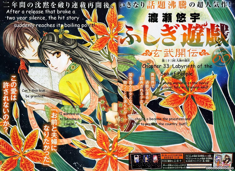 Fushigi Yuugi: Genbu Kaiden 33 Page 3