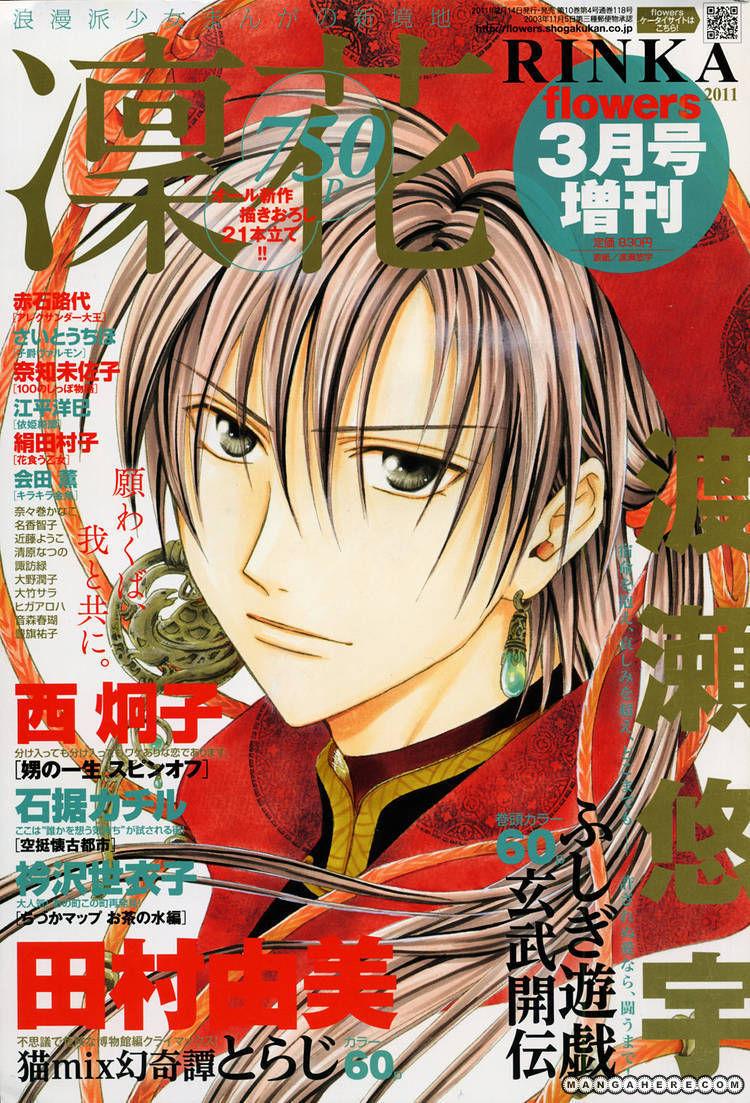 Fushigi Yuugi: Genbu Kaiden 34 Page 2
