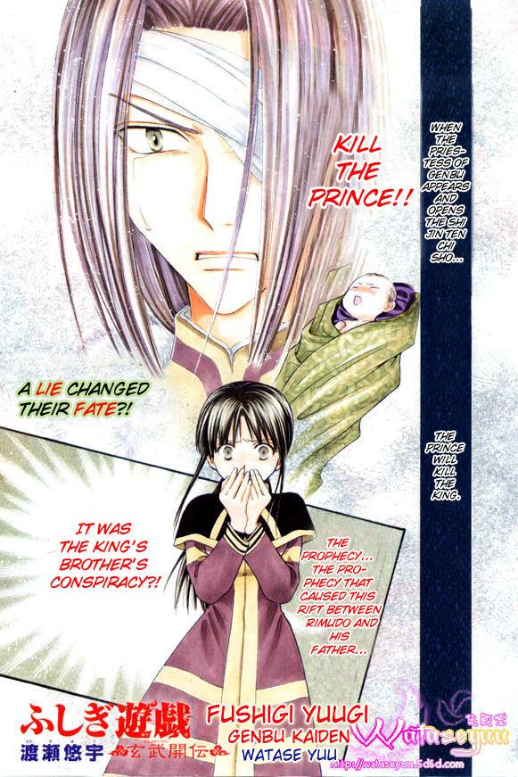Fushigi Yuugi: Genbu Kaiden 35 Page 2