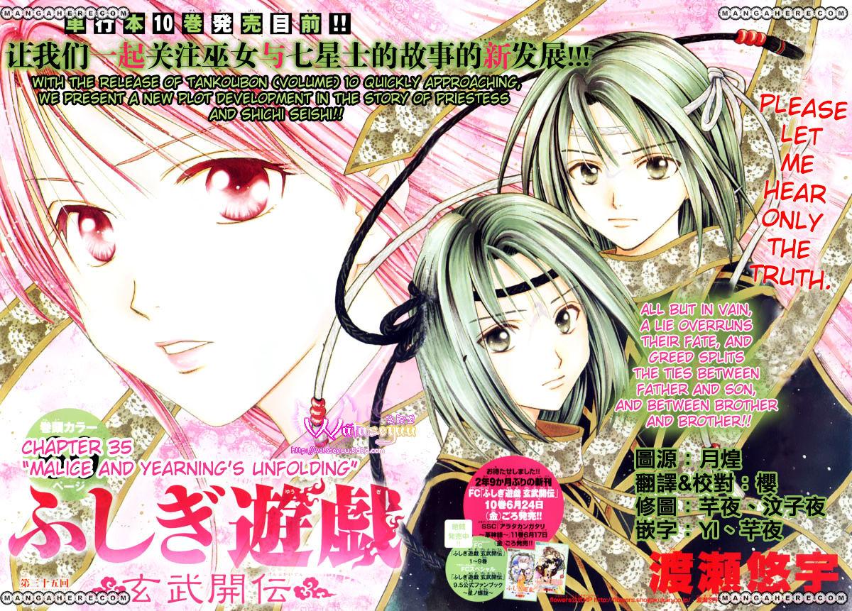 Fushigi Yuugi: Genbu Kaiden 35 Page 3