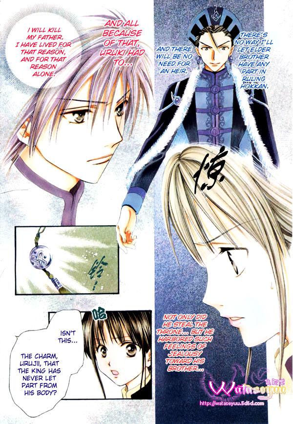 Fushigi Yuugi: Genbu Kaiden 35 Page 4