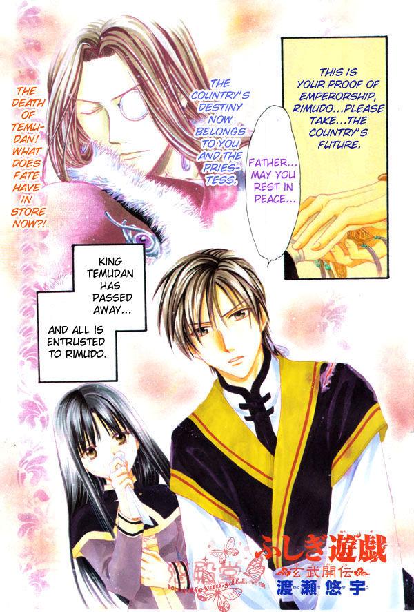 Fushigi Yuugi: Genbu Kaiden 37 Page 2
