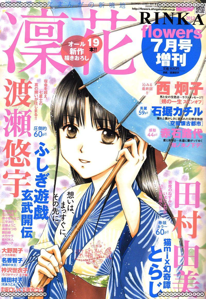Fushigi Yuugi: Genbu Kaiden 38 Page 2