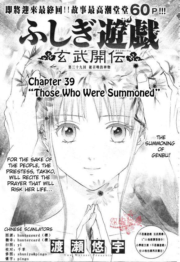 Fushigi Yuugi: Genbu Kaiden 39 Page 2