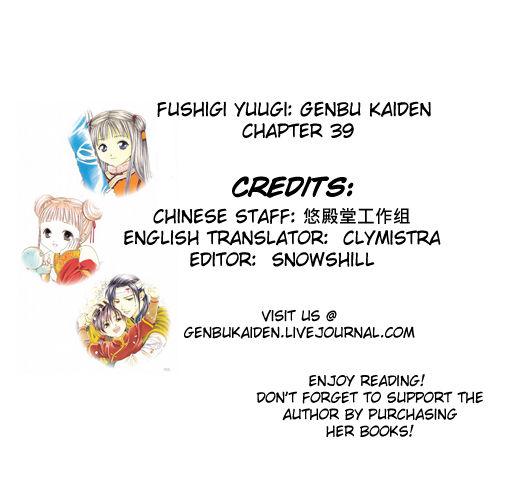 Fushigi Yuugi: Genbu Kaiden 39 Page 1