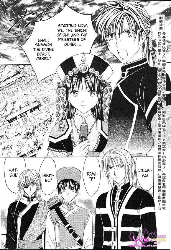 Fushigi Yuugi: Genbu Kaiden 39 Page 3