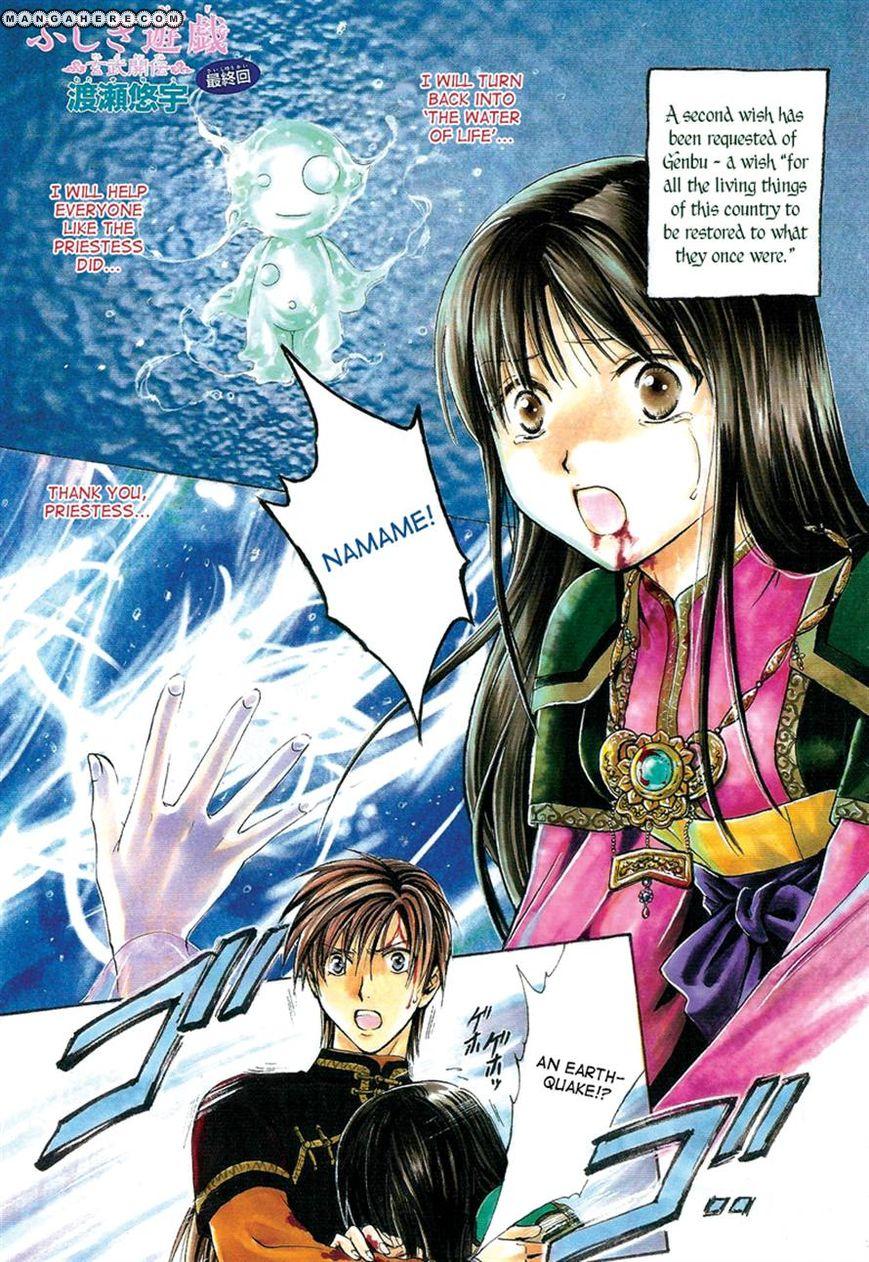 Fushigi Yuugi: Genbu Kaiden 40 Page 1