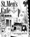 St. Men's Cafe