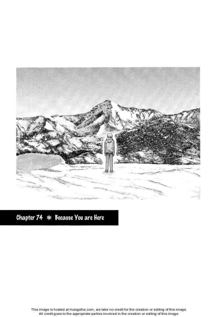 Nononono 74 Page 1