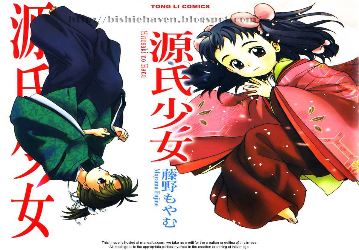 Hitosaki no Hana 3 Page 1