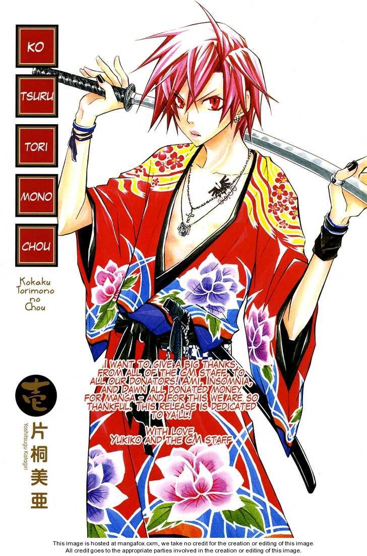 Kokaku Torimonochou 2 Page 1