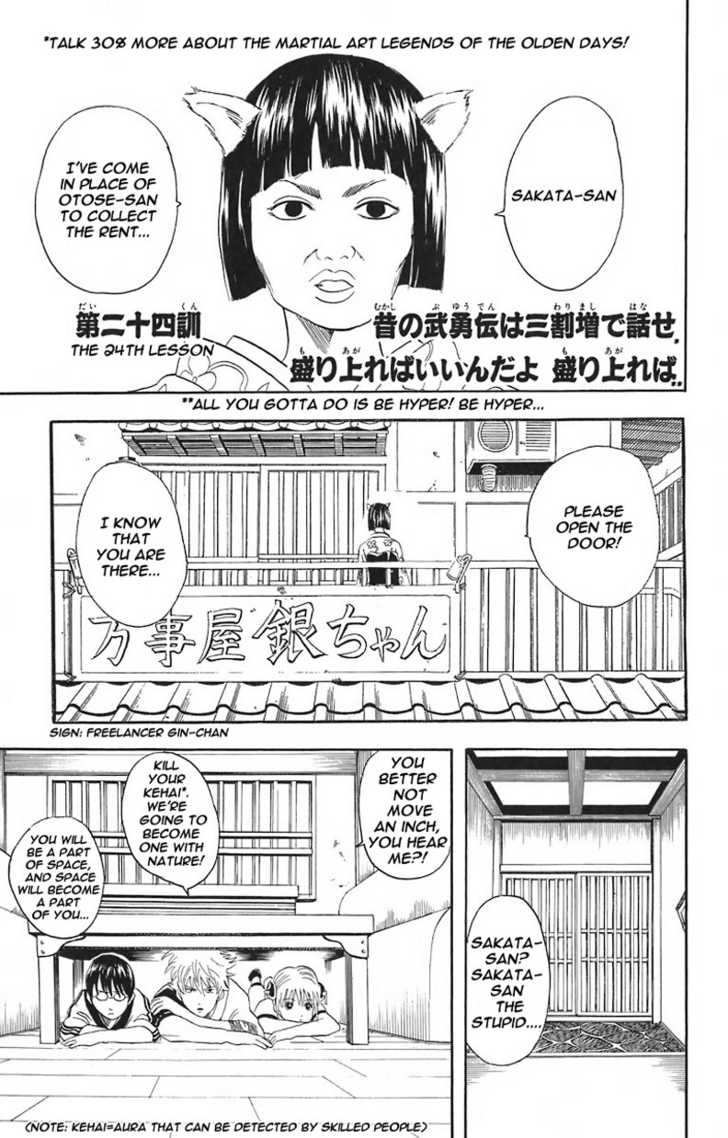 Gintama 24 Page 2