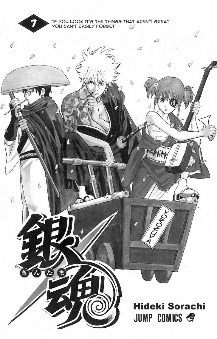 Gintama 50 Page 2