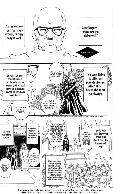 Gintama 71 Page 2