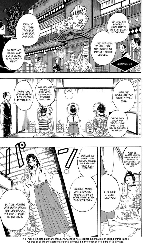 Gintama 74 Page 2