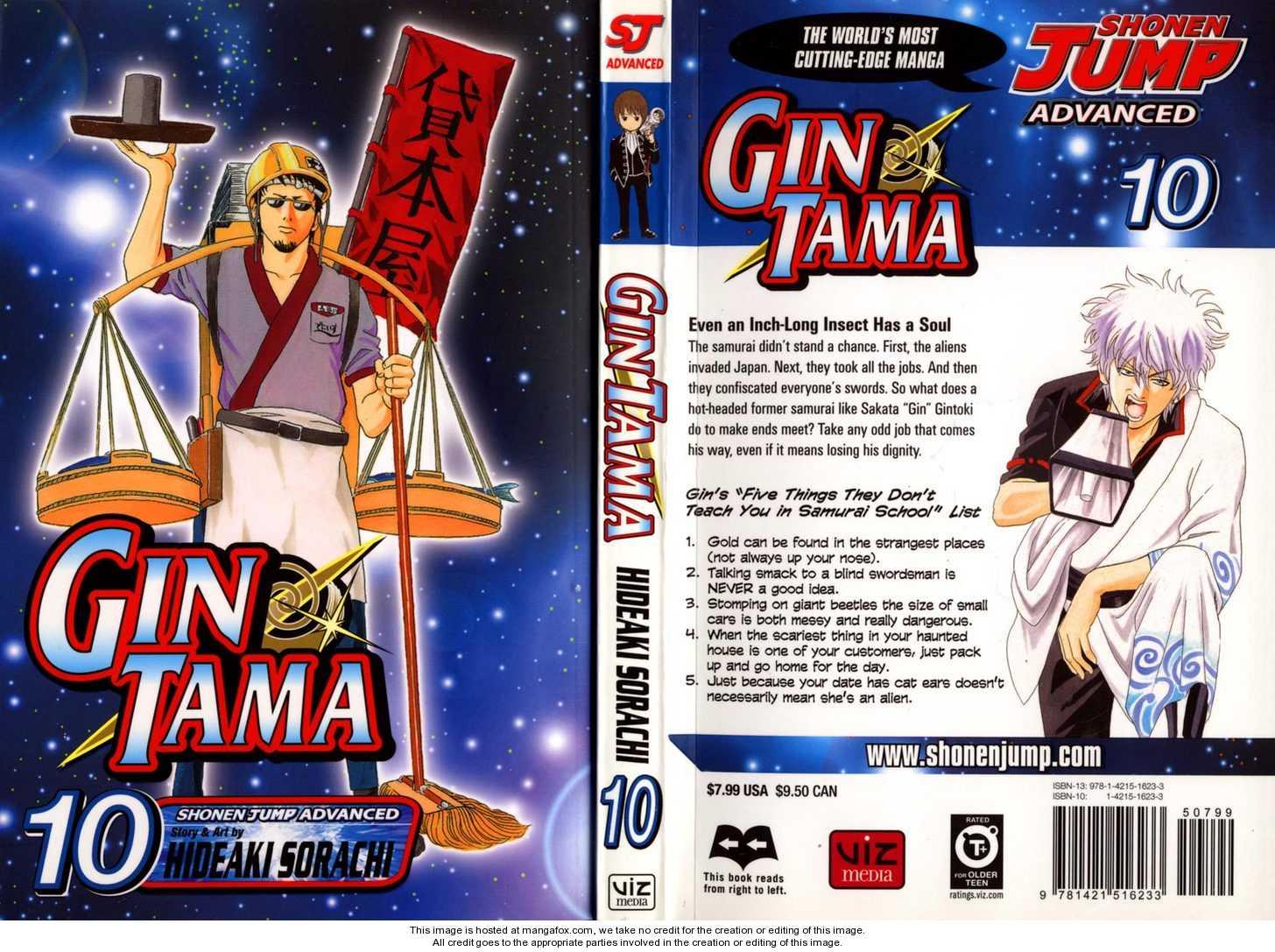 Gintama 77 Page 1