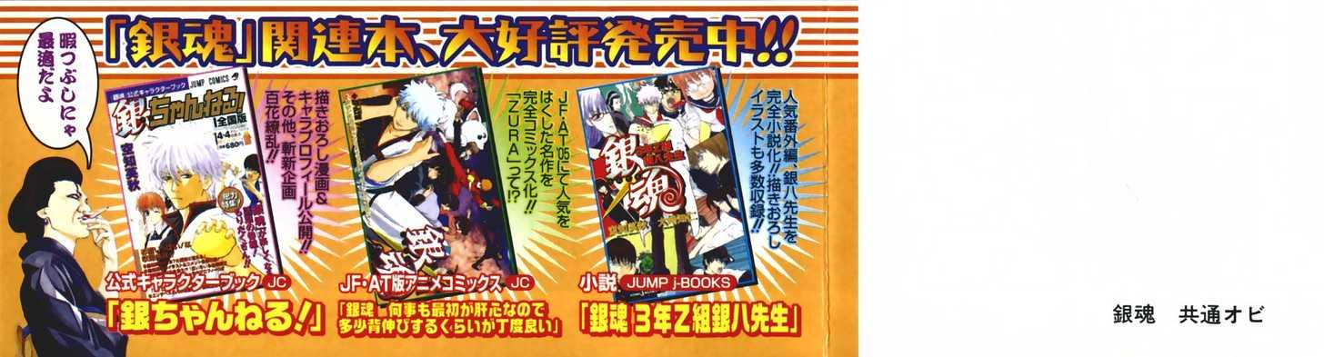 Gintama 86 Page 2