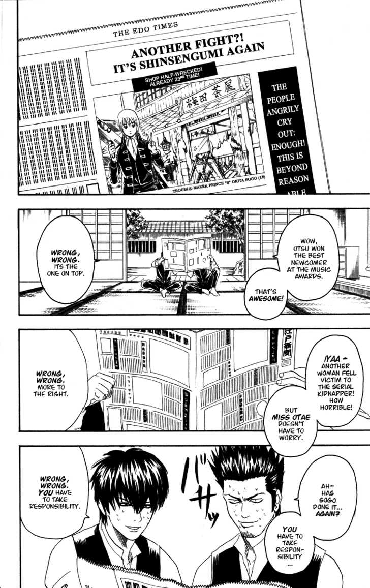 Gintama 101 Page 3