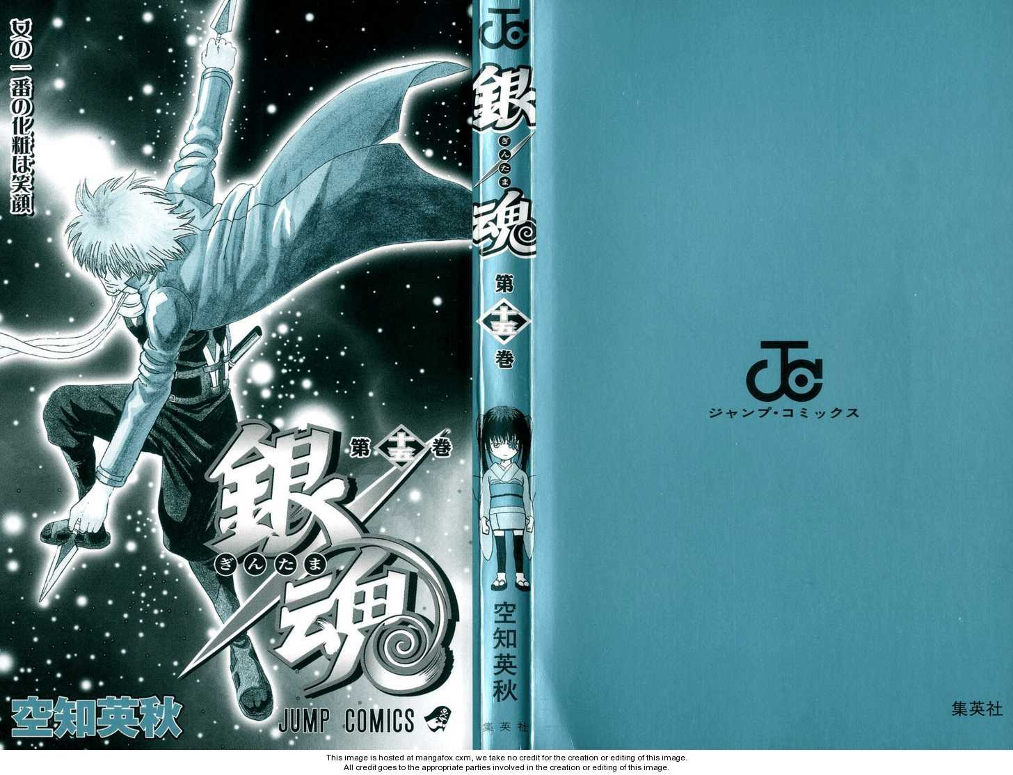 Gintama 122 Page 3