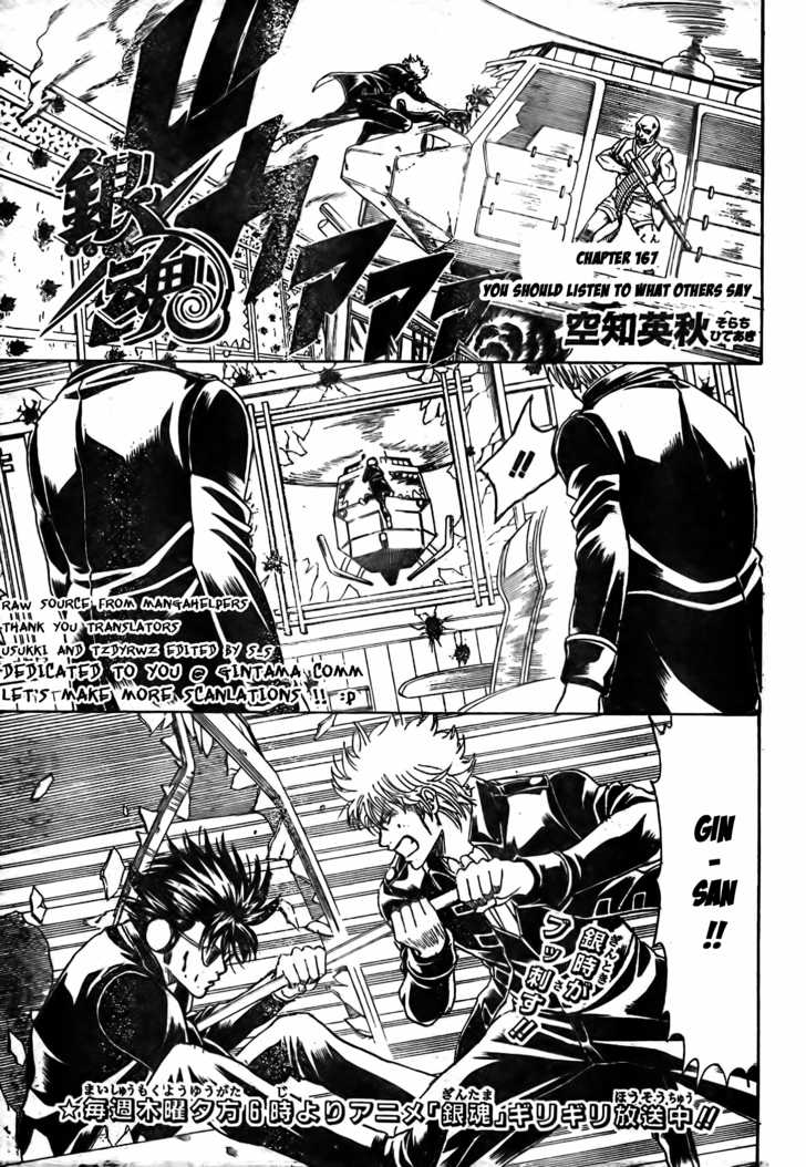 Gintama 167 Page 1