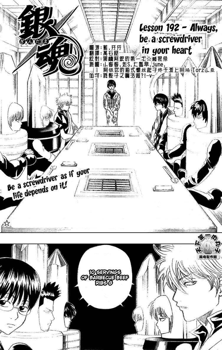 Gintama 192 Page 2