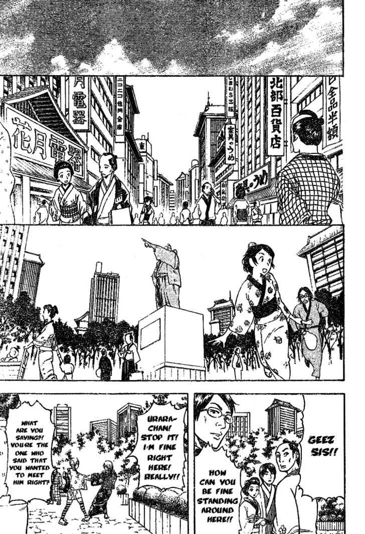Gintama 205 Page 4
