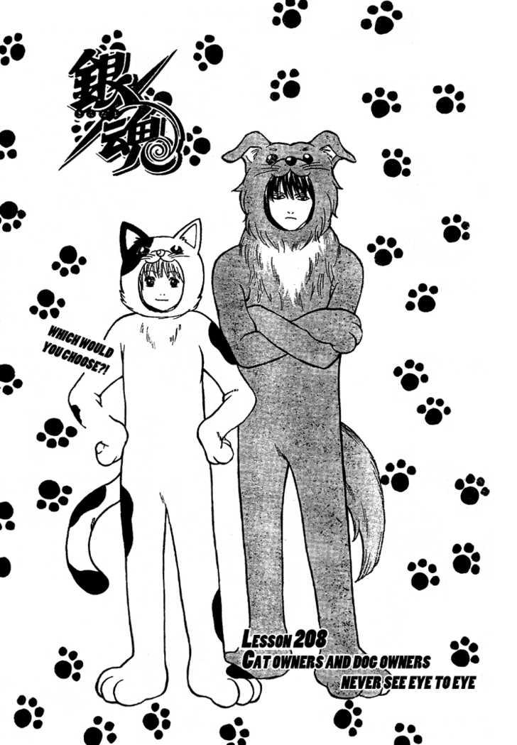 Gintama 208 Page 3
