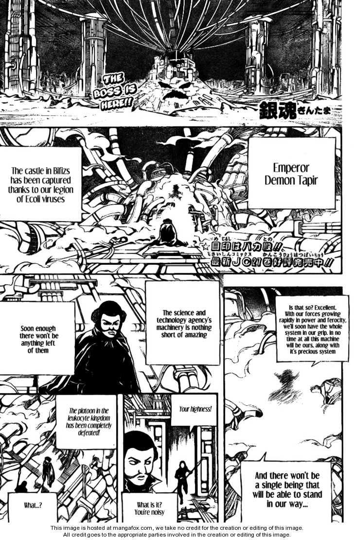 Gintama 249 Page 2