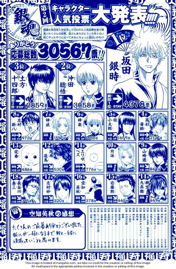 Gintama 265 Page 3