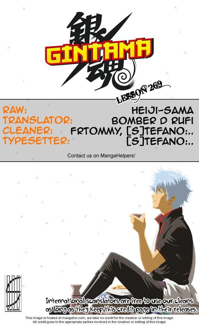 Gintama 269 Page 1