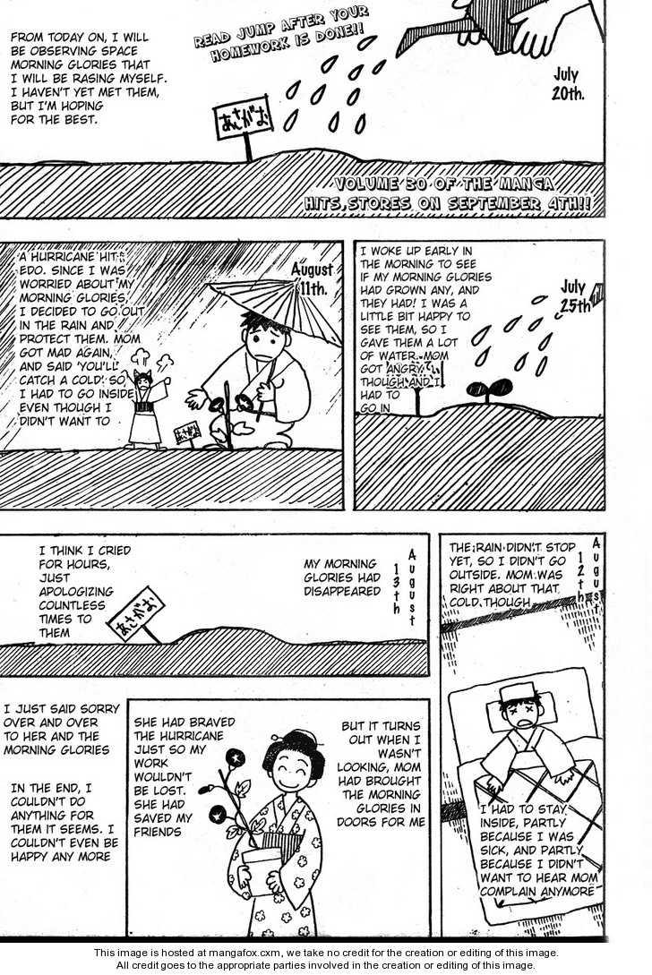 Gintama 274 Page 1