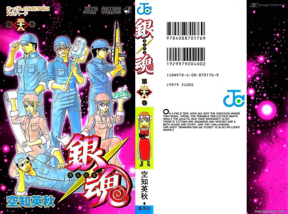 Gintama 329 Page 1