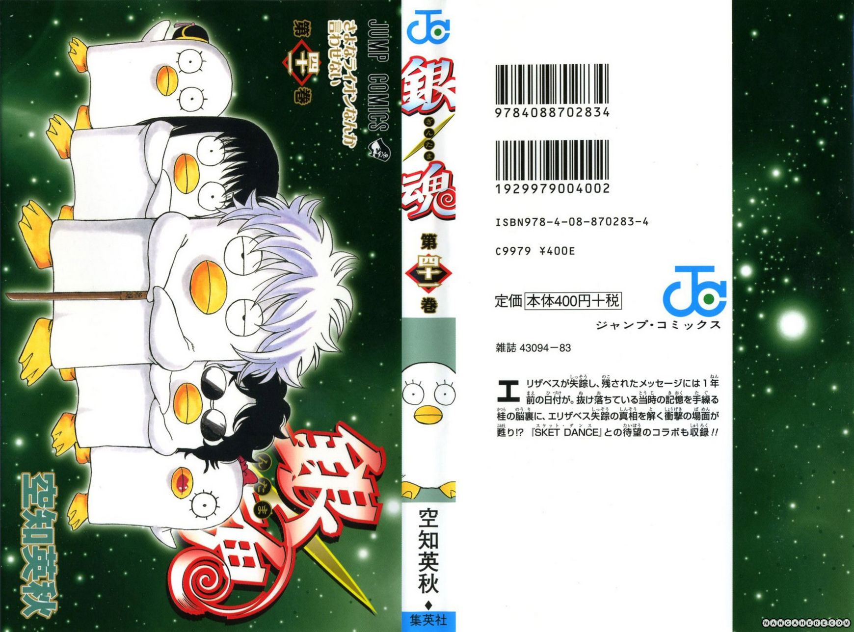 Gintama 353 Page 1