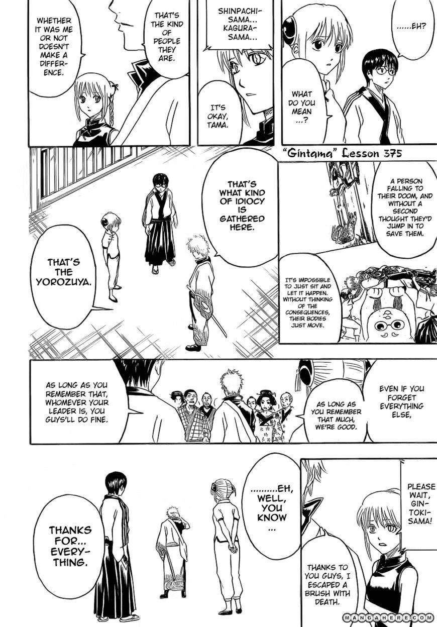 Gintama 375 Page 2