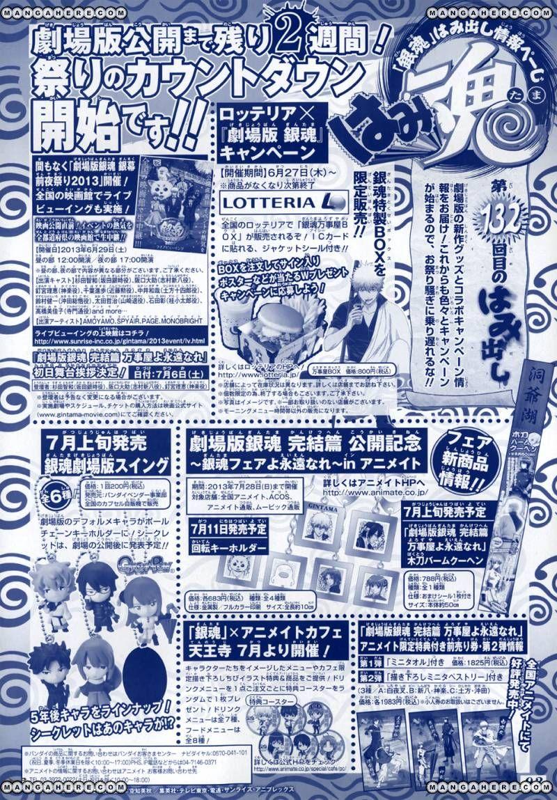 Gintama 450 Page 2