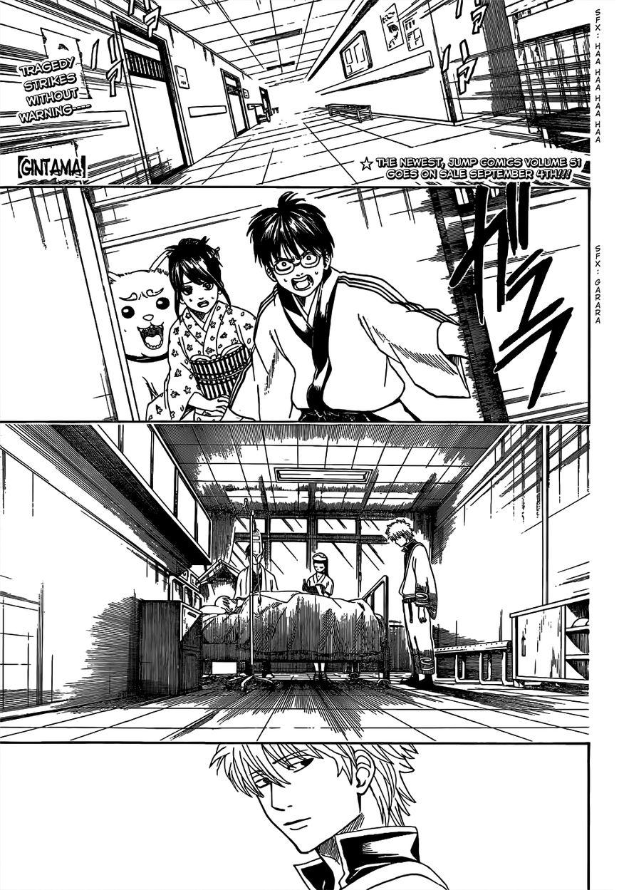 Gintama 458 Page 1