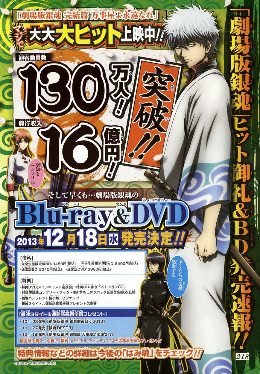 Gintama 461 Page 2