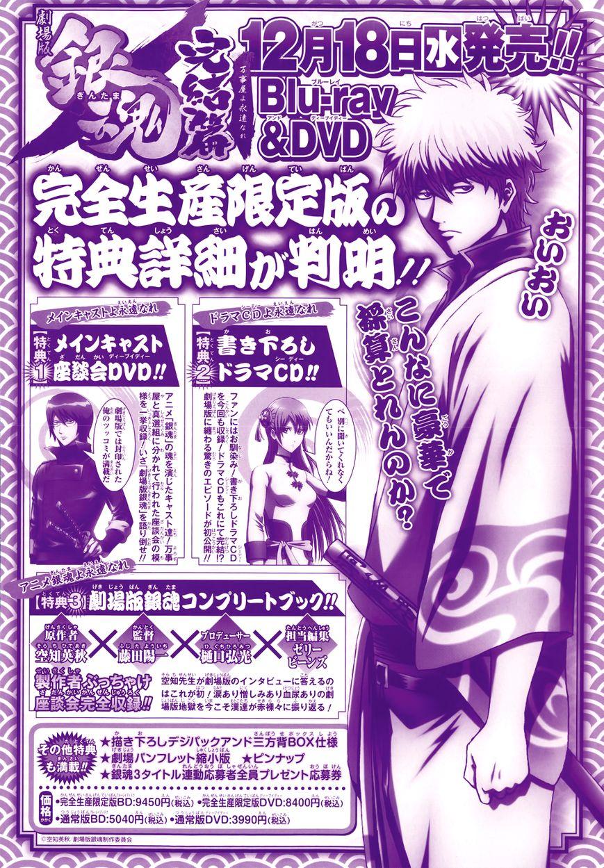 Gintama 466 Page 2