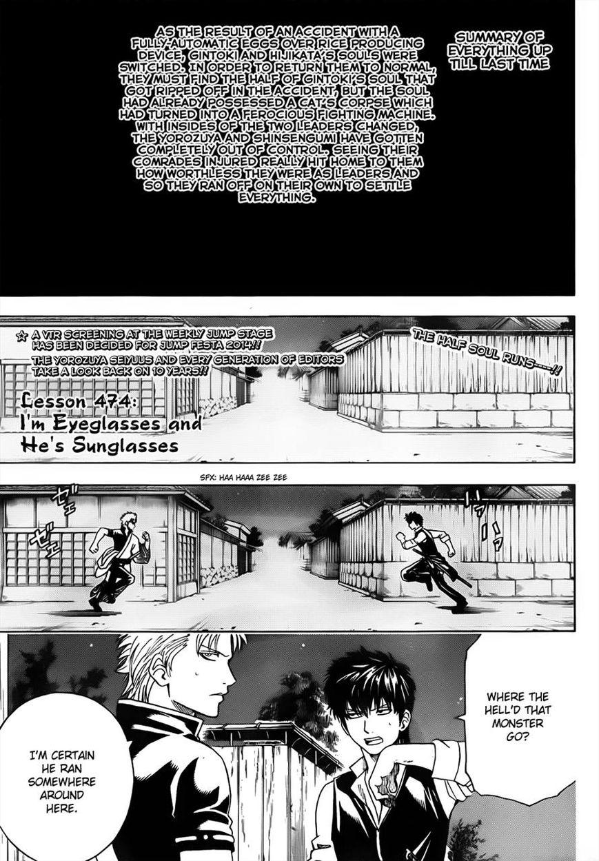Gintama 474 Page 2