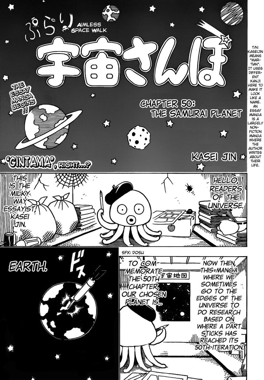 Gintama 481 Page 1