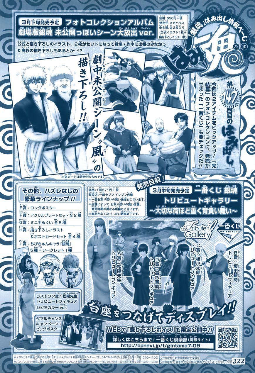 Gintama 482 Page 2