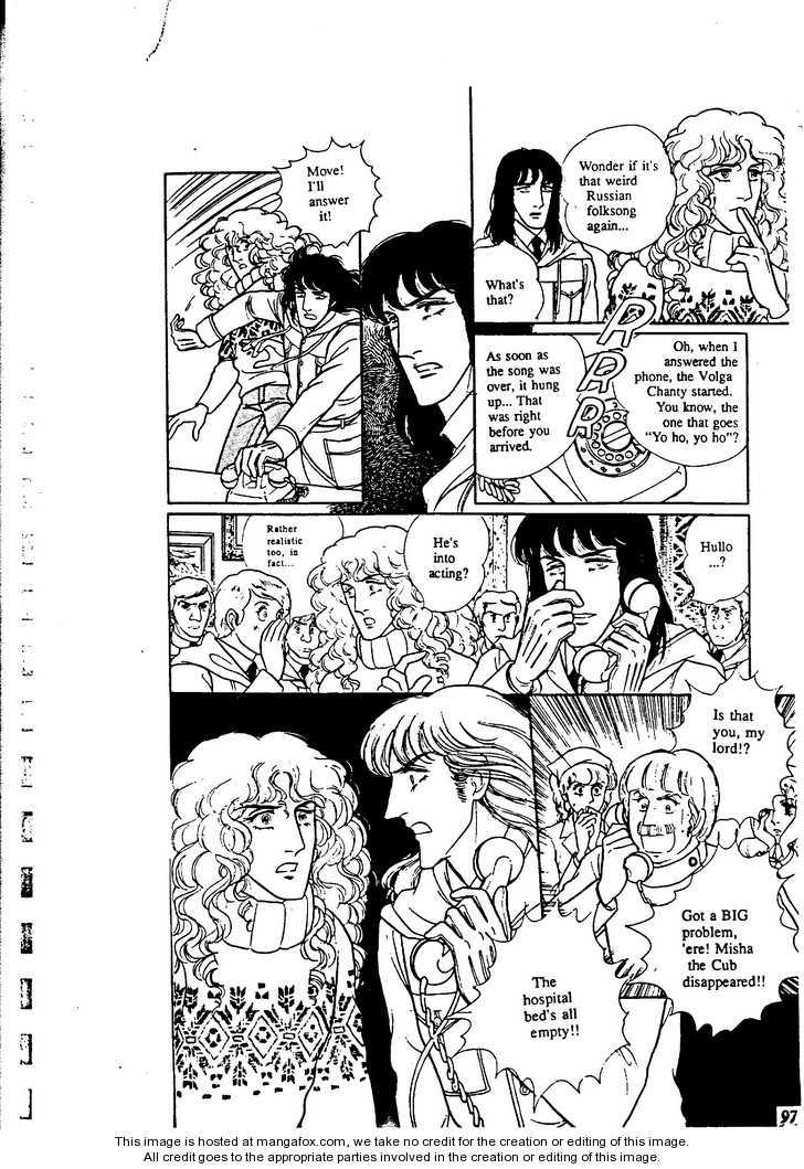 Eroica Yori Ai wo Komete 9.4 Page 1