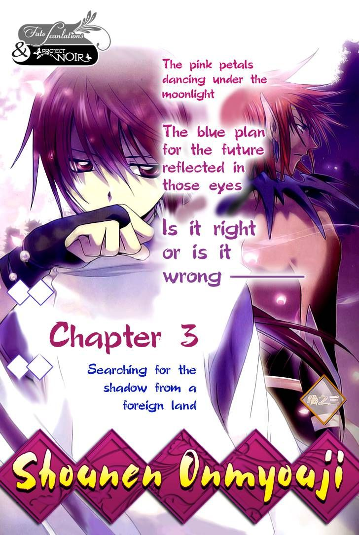 Shounen Onmyouji 3 Page 2